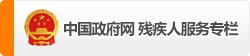 中国政府网 残疾人服务专栏