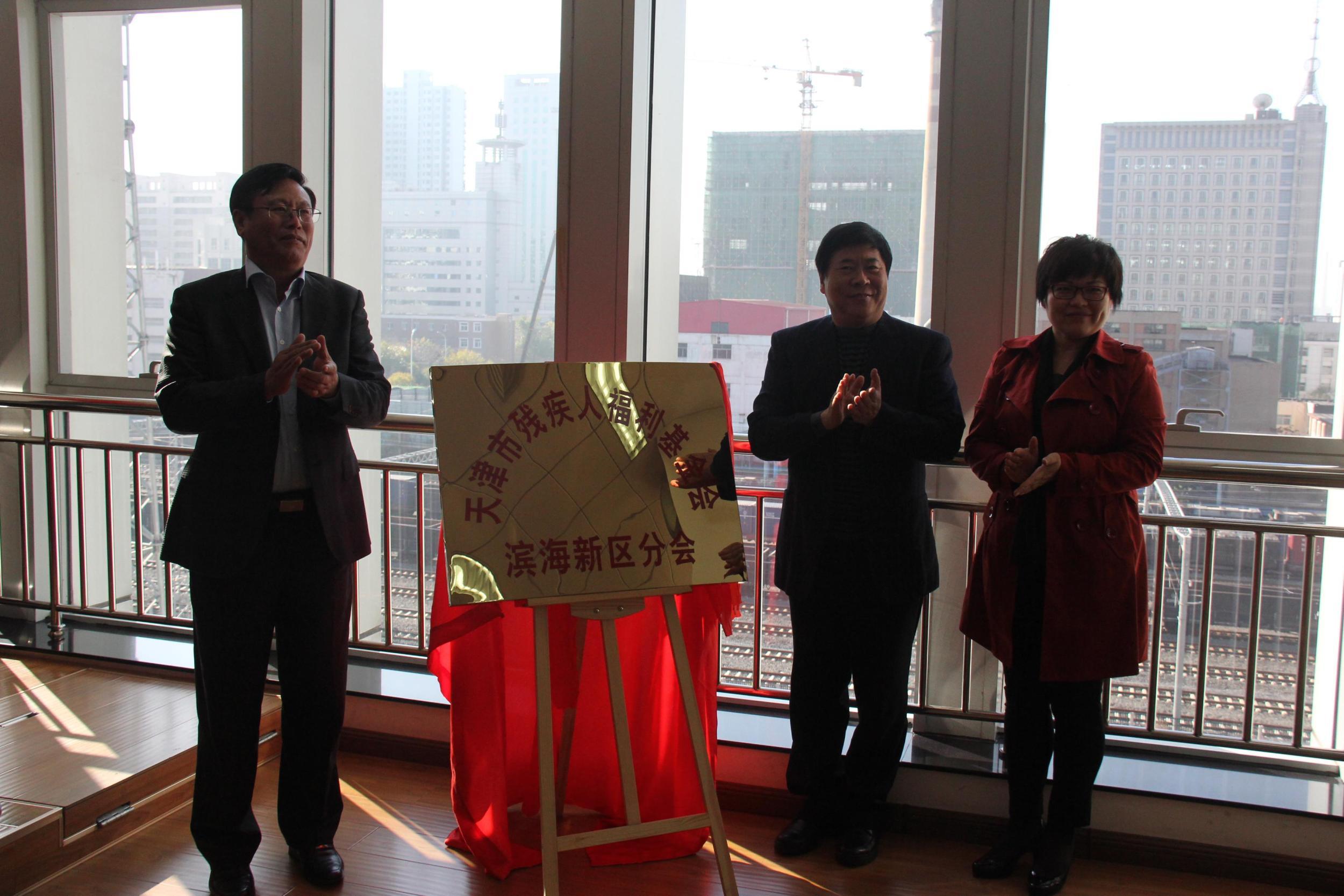 为天津市残疾人福利基金会滨海新区分会成立揭牌